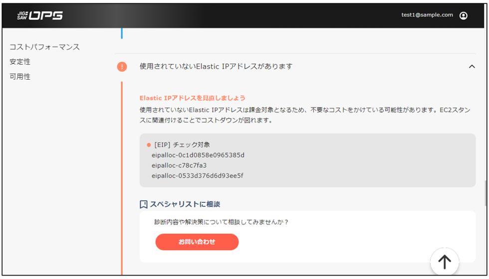 AWS無料診断 画面イメージ