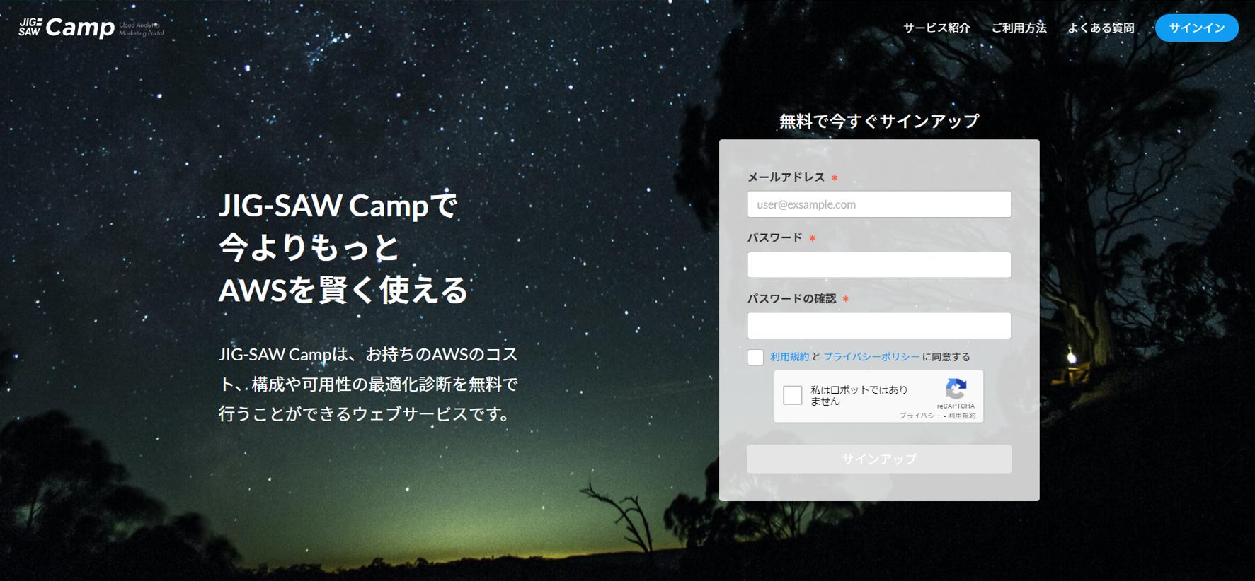 AWS無料診断 登録画面(JIG-SAW CAMP)