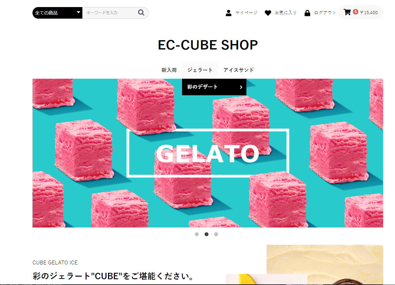EC-CUBE4を構築する