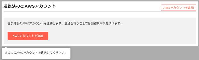 JIG-SAW CAMP AWSアカウントの登録