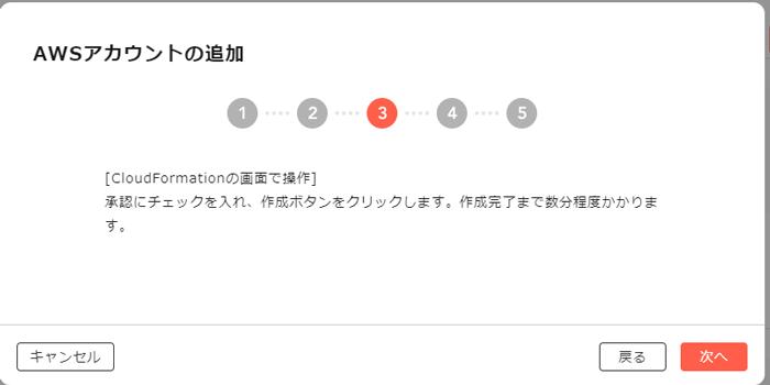 JIG-SAW CAMP アカウント追加(ステップ3)