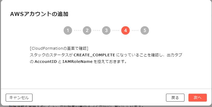 JIG-SAW CAMP アカウント追加(ステップ4)
