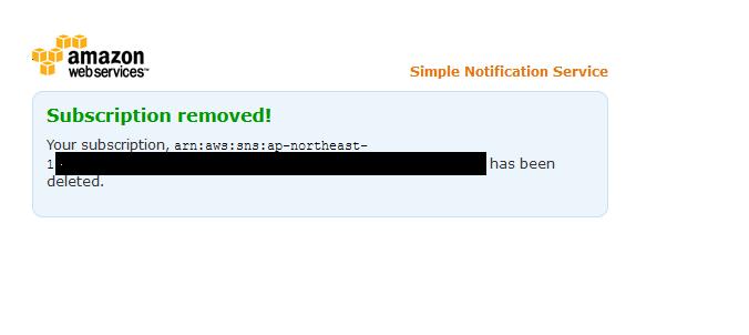 Amazon SNS、サブスクリプションが削除