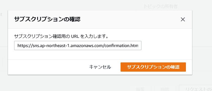 Amazon SNS、サブスクリプションの確認